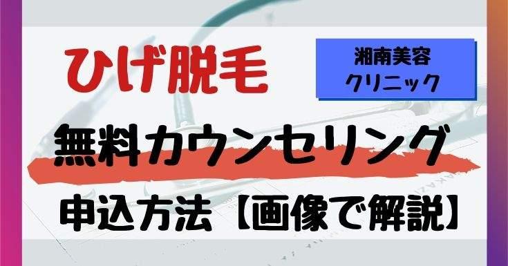ヒゲ脱毛 湘南美容クリニック 無料カウンセリング 申し込み方法