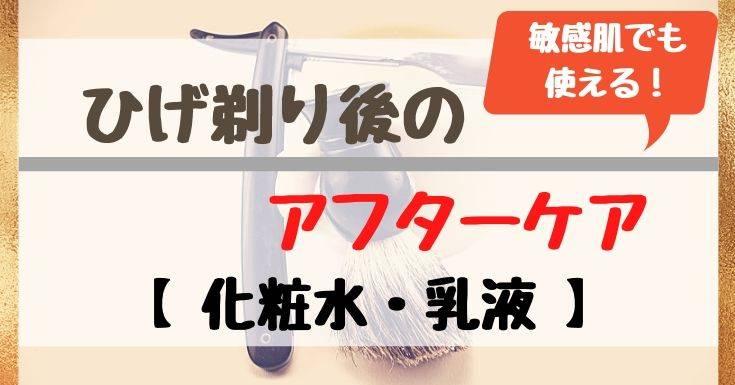 ひげ剃り アフターケア 化粧水 乳液