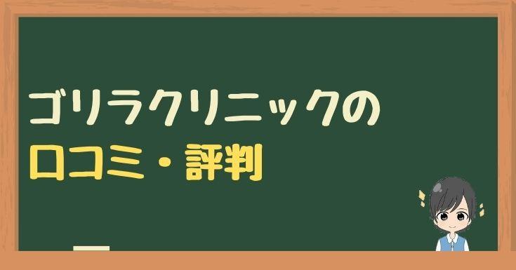 ゴリラクリニック 評判 口コミ