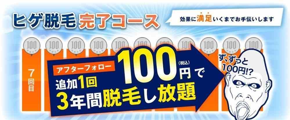 ゴリラクリニック ヒゲ脱毛 100円