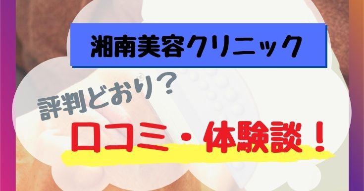 湘南美容クリニック 評判 口コミ 体験談