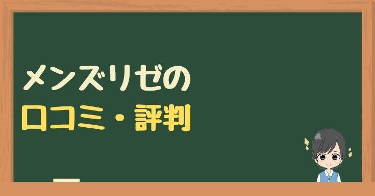 メンズリゼ ヒゲ脱毛 口コミ 評判