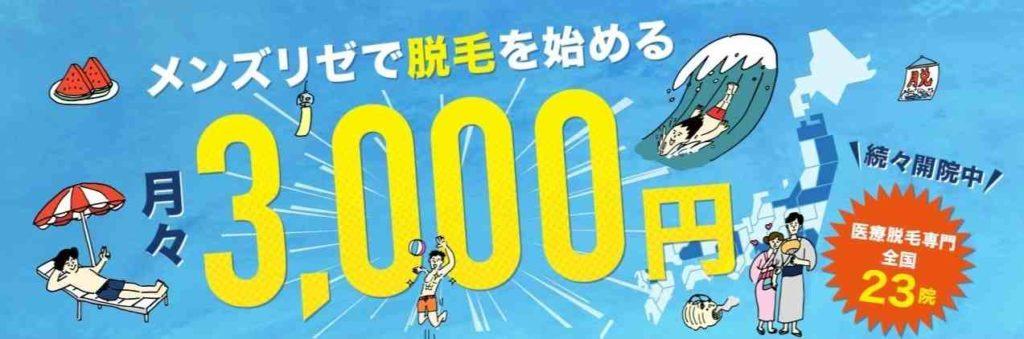 メンズリゼ ヒゲ脱毛 3000円