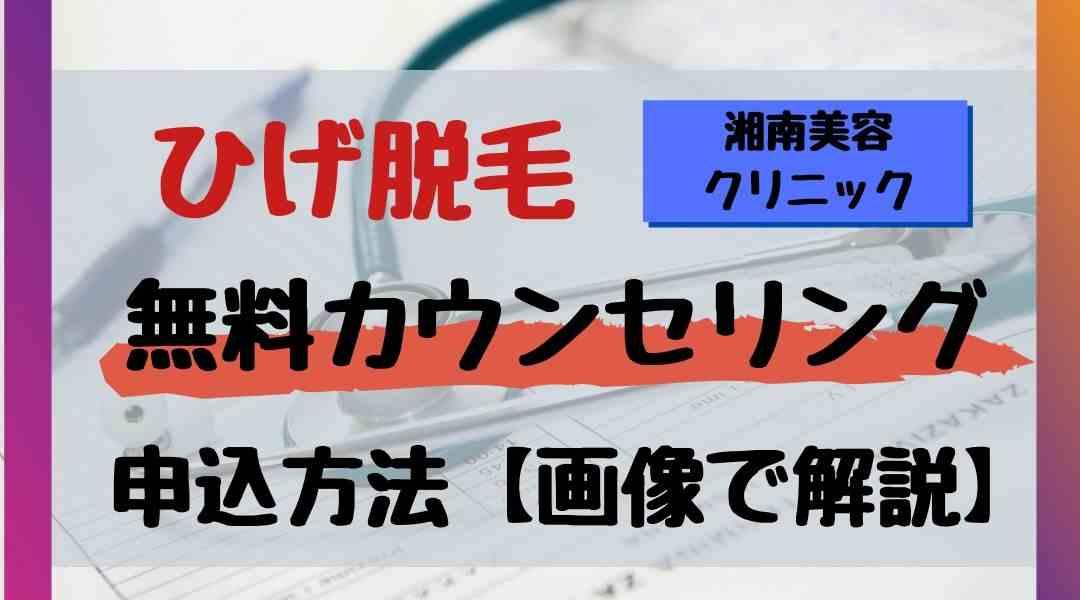 ひげ脱毛 無料カウンセリング 申込み方法